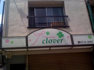 clover421.jpg