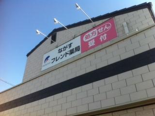 nagasu.JPG