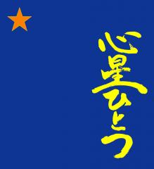 sinbosi110.jpg