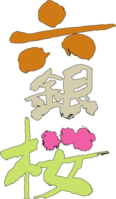 rokuginsakura.jpg
