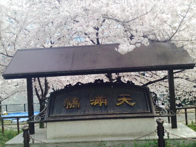tennmabashi2.JPG